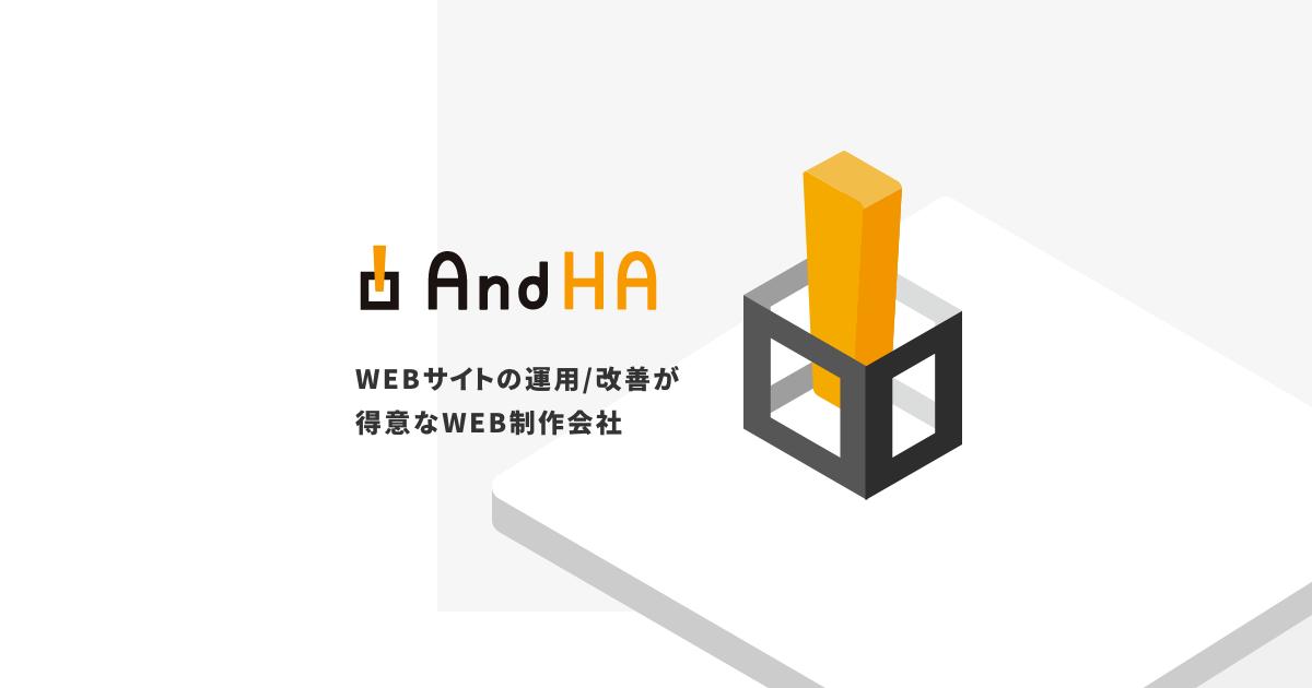 WEBサイトの運用/改善が得意なWEB制作会社