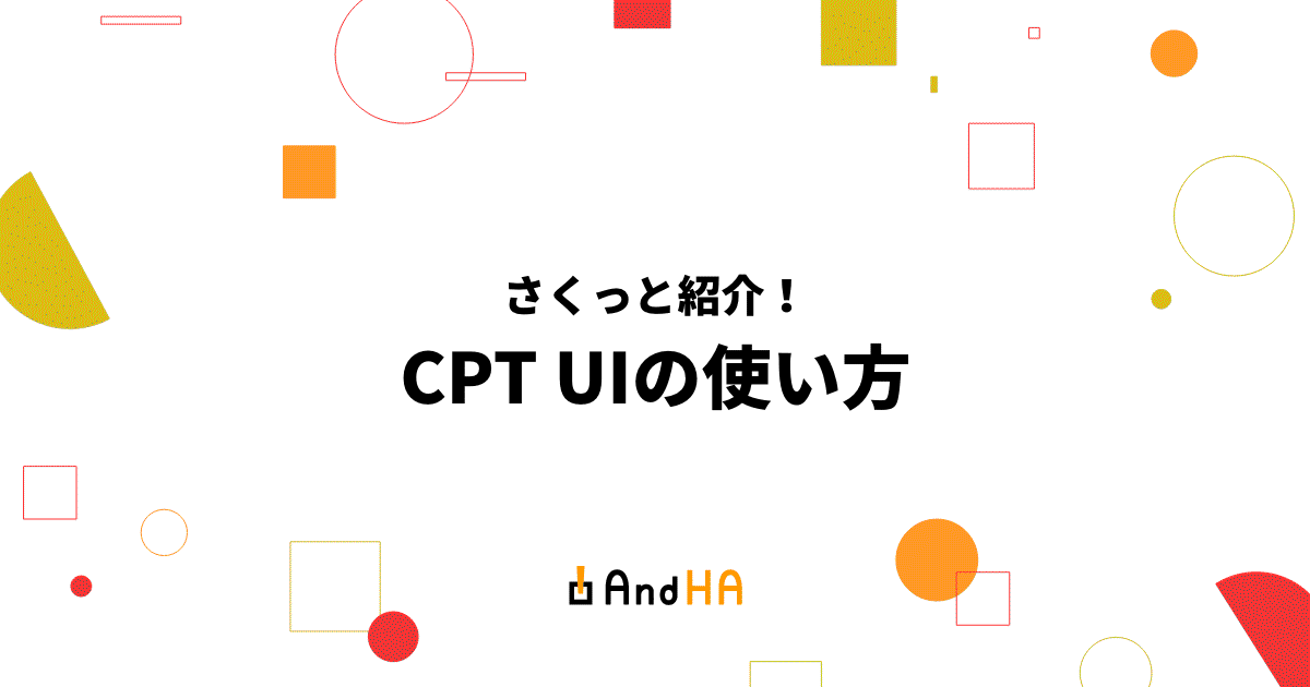 さくっと紹介!CPT UIの使い方