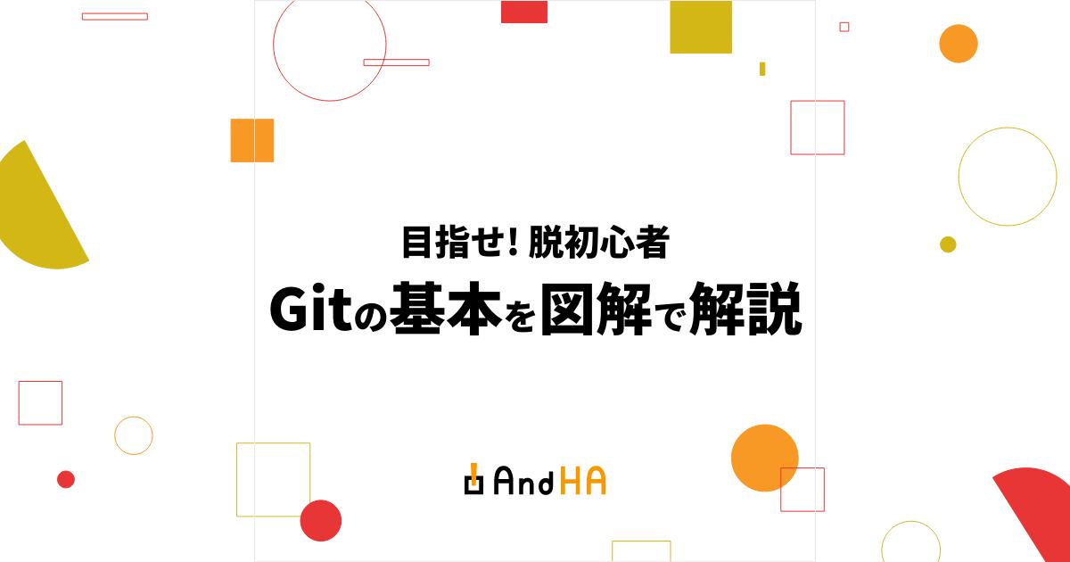 目指せ!脱初心者 Gitの基本を図解で解説